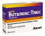 Витамины для глаз цена