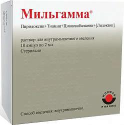 Мильгамма цена лекарство